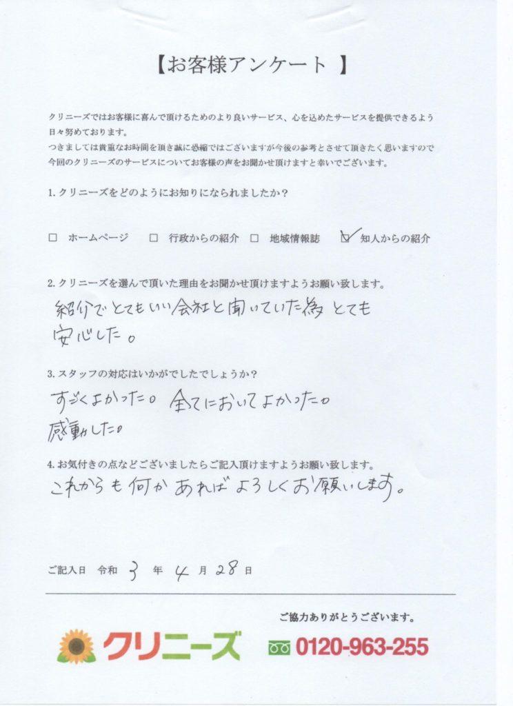 大阪市平野区 介護整理・福祉住環境整理 F様40代女性 お客様の声