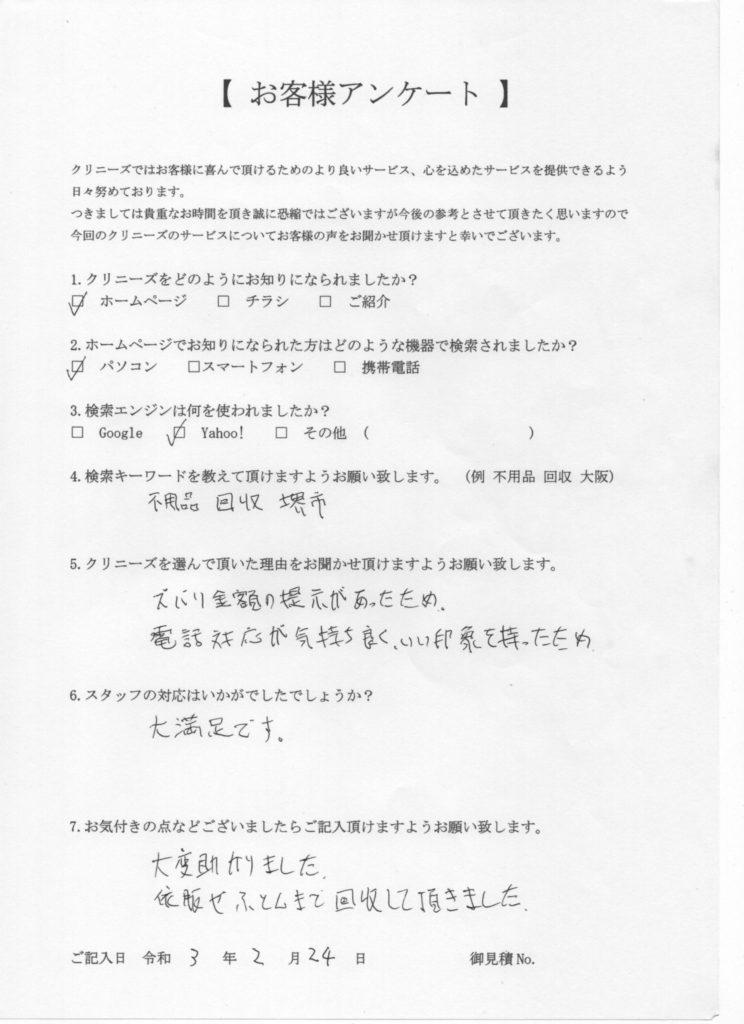 大阪府堺市中区 店舗・会社・倉庫・工場などの整理・不用品処分 法人のお客様の声
