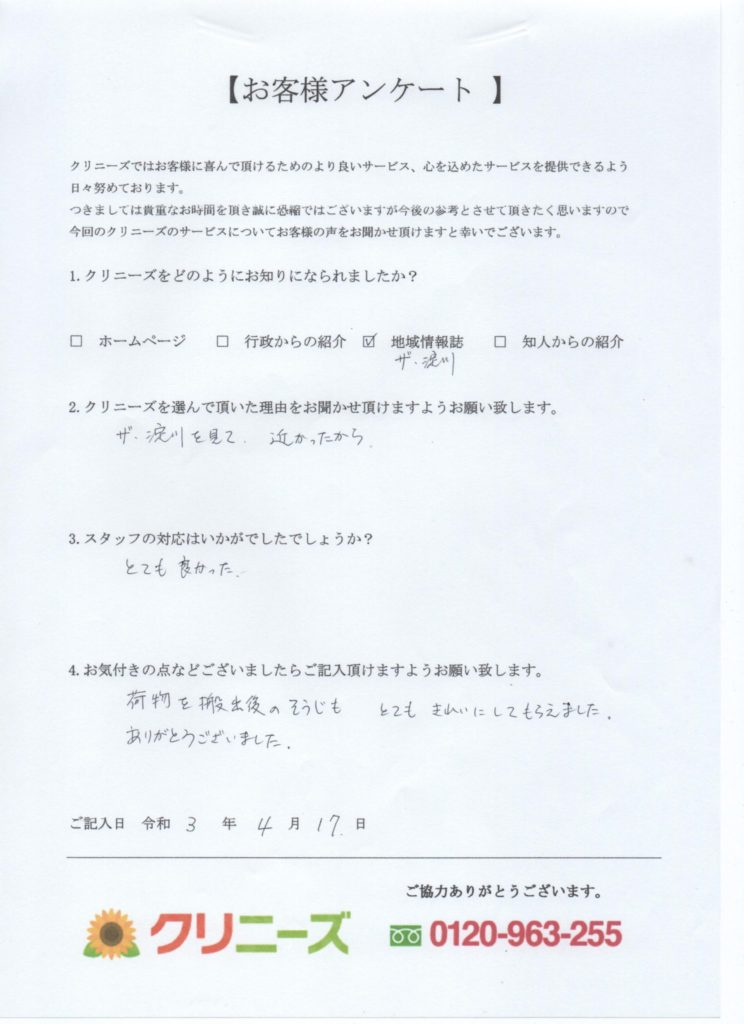 大阪市淀川区 家一軒丸ごと整理・お片付け N様40代女性のお客様の声