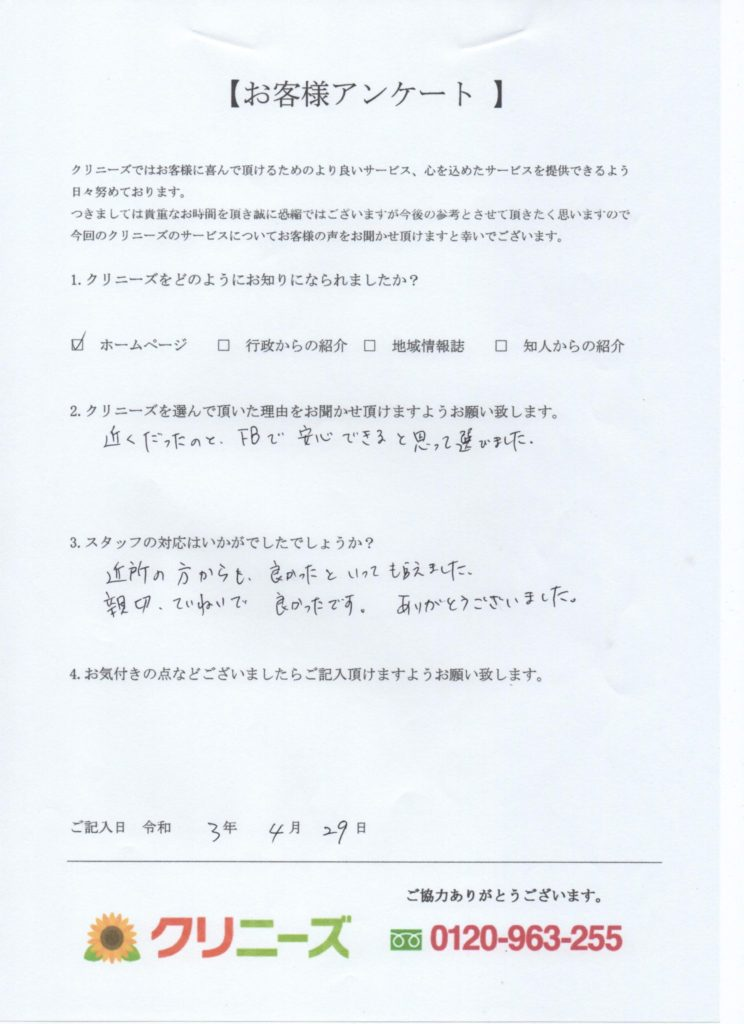 兵庫県尼崎市 遺品整理 U様 40代女性 お客様の声