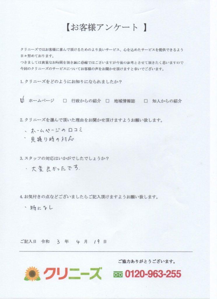 大阪市東成区 家一軒丸ごと整理・お片付け N様40代女性のお客様の声