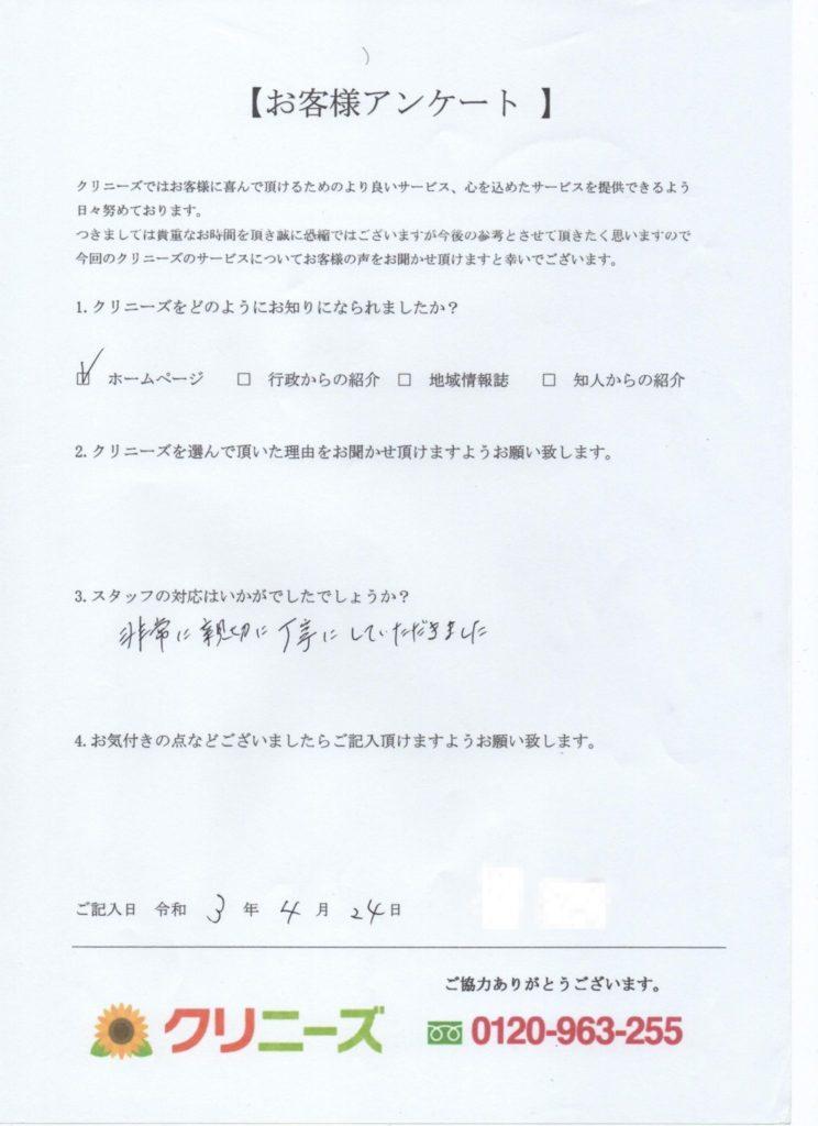 神戸市灘区 ハウスクリーニング 法人のお客様 お客様の声