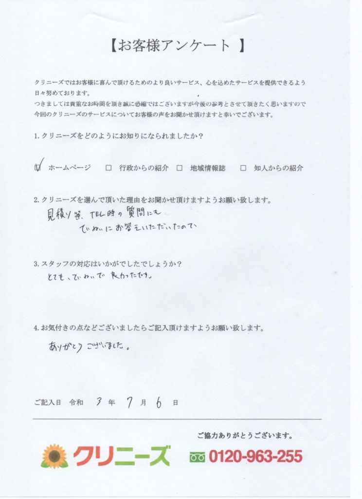 大阪市西淀川区 大量の不用品回収 法人のお客様 お客様の声
