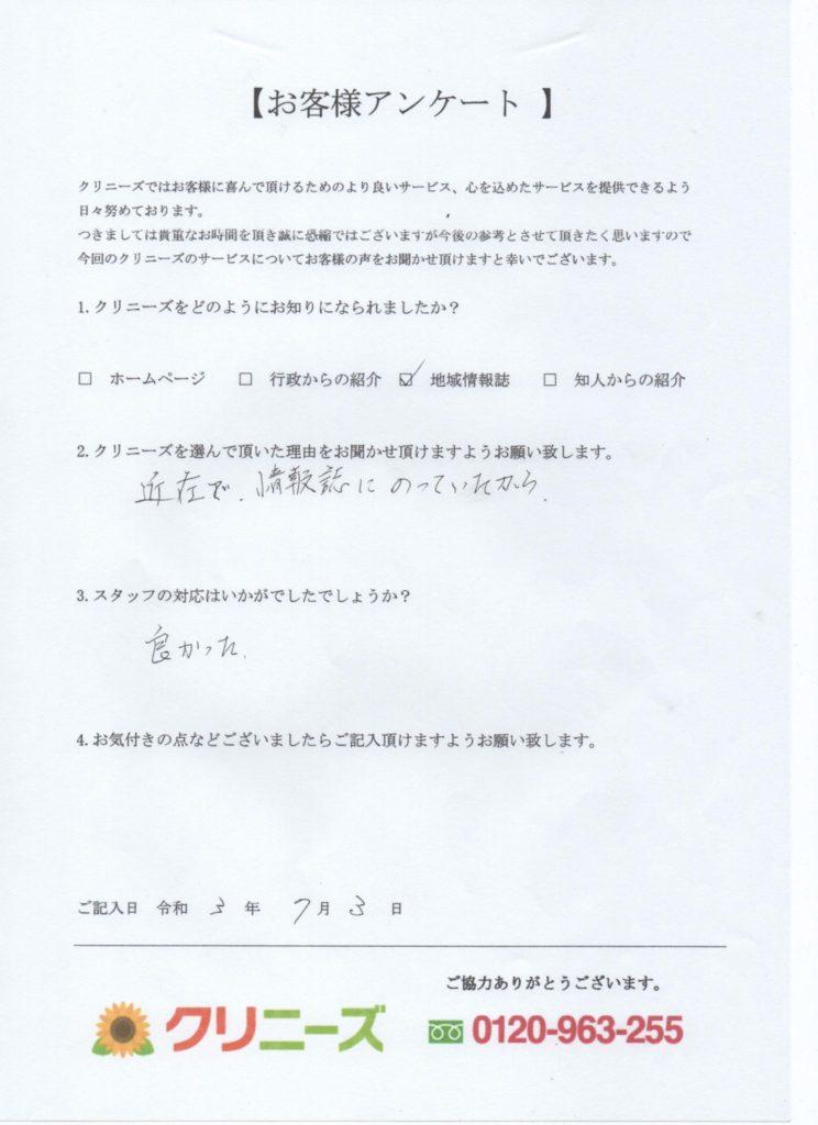 大阪府寝屋川市 介護整理・福祉住環境整理 S様50代男性 お客様の声