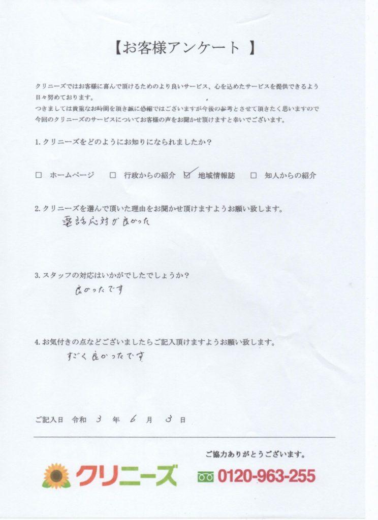 兵庫県宝塚市 生前整理 S様 70代女性 お客様の声