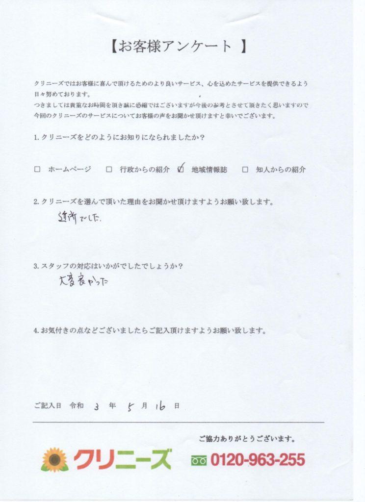 大阪市東淀川区 家一軒丸ごと整理・お片付け A様 40代女性 お客様の声