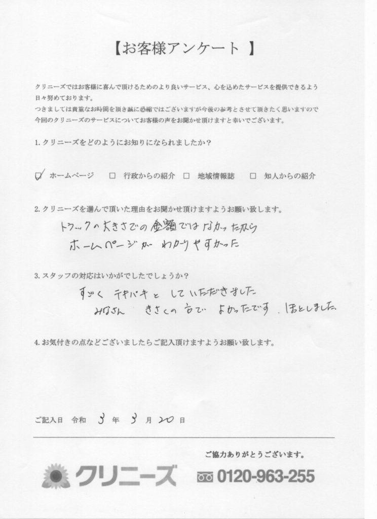 大阪府富田林市 大量の不用品処分 K様40代女性 お客様の声