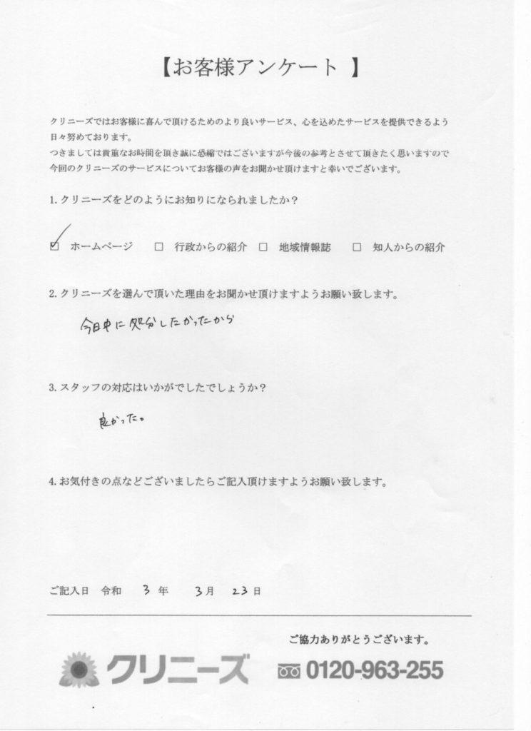 大阪市港区 大量の不用品処分 H様30代女性 お客様の声