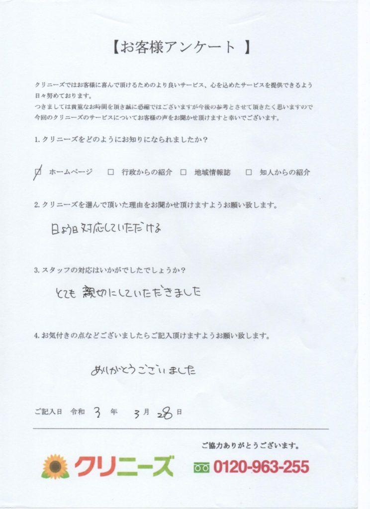 大阪市西区 汚部屋敷整理・お片付け K様20代女性 お客様の声