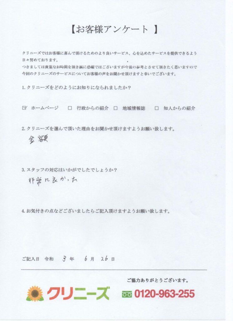 堺市東区 遺品整理 O様 20代男性 お客様の声