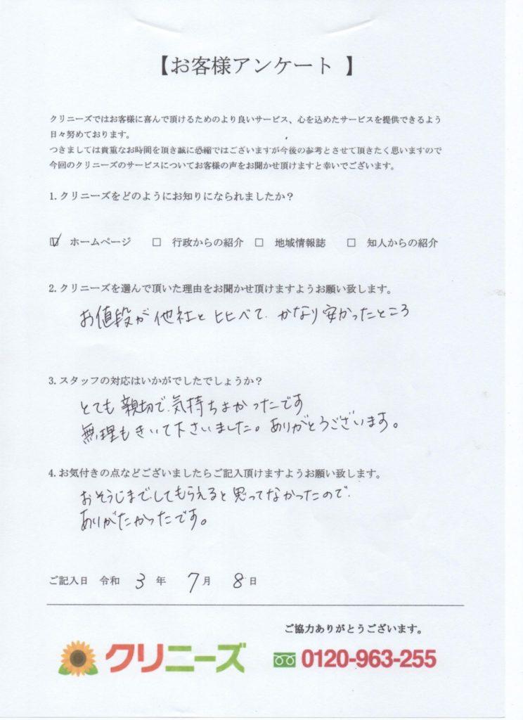 兵庫県芦屋市 生前整理 N様 40代女性 お客様の声