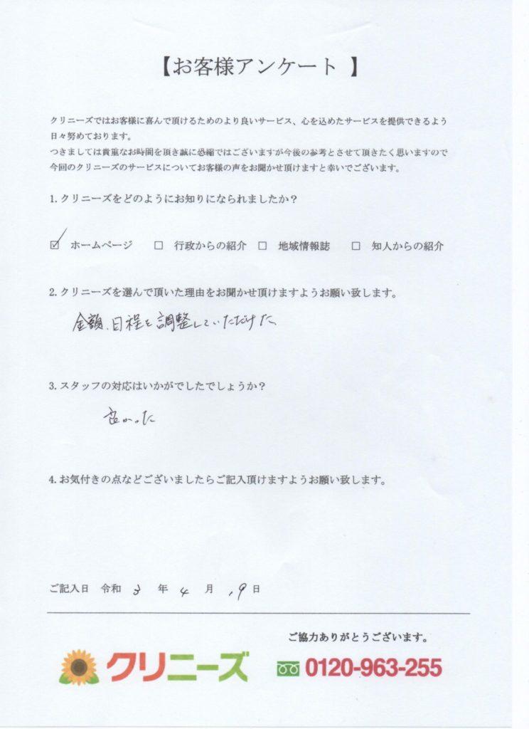 大阪府枚方市 大量の不用品処分 S様 30代女性 お客様の声