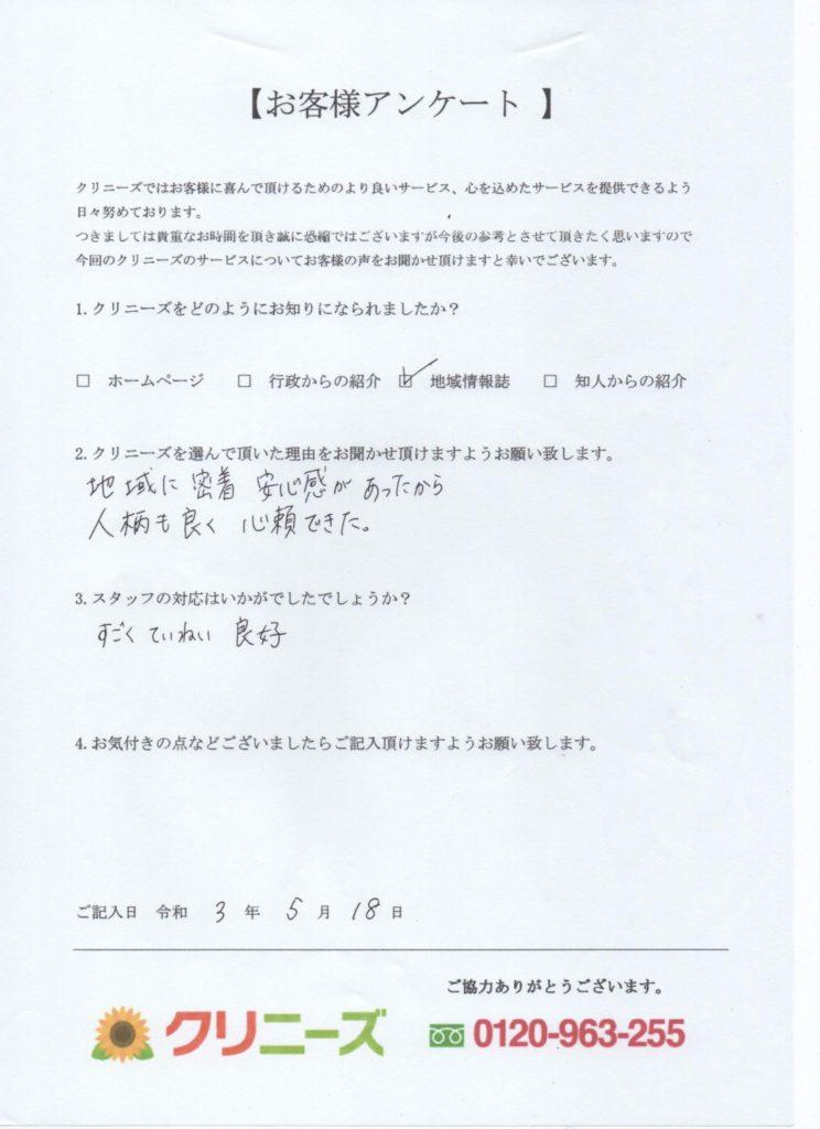 神戸市東灘区 遺品整理 K様 40代男性 お客様の声