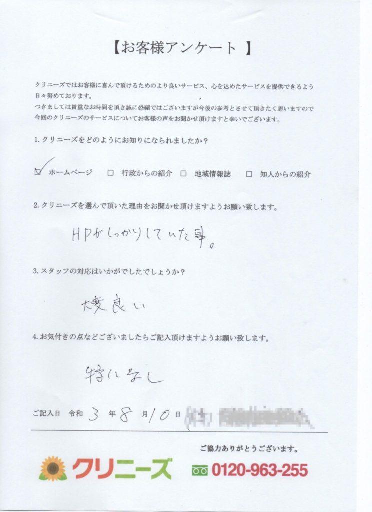 大阪市生野区 家一軒まるごと整理・お片付け 法人のお客様 お客様の声