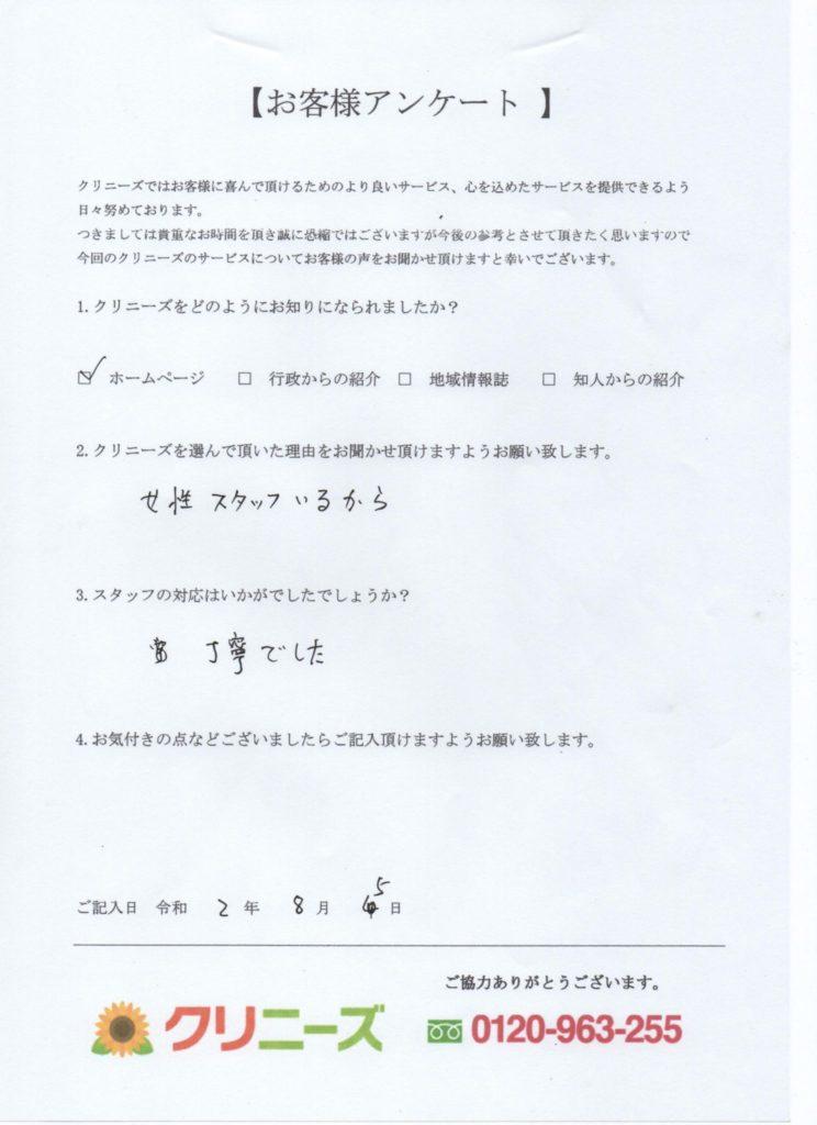兵庫県宝塚市 大量の不用品処分 L様20代女性 お客様の声