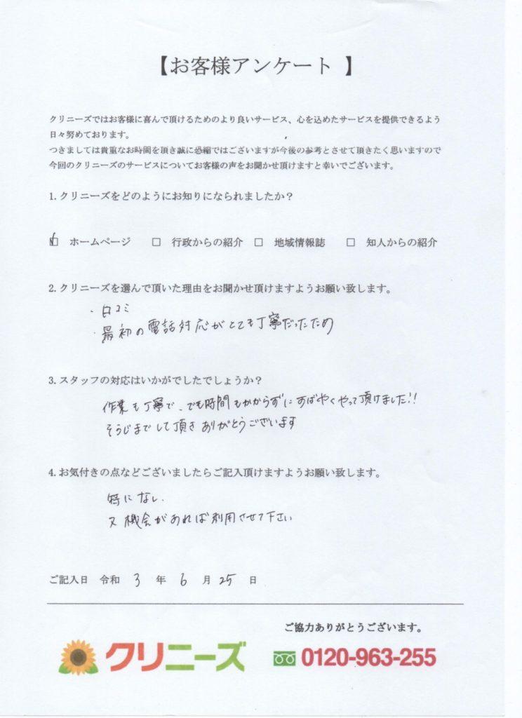 大阪府池田市 少量の不用品処分 K様80代女性 お客様の声