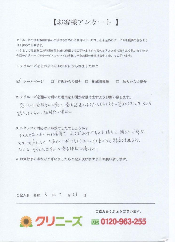 大阪府吹田市 遺品整理 T様 40代女性 お客様の声