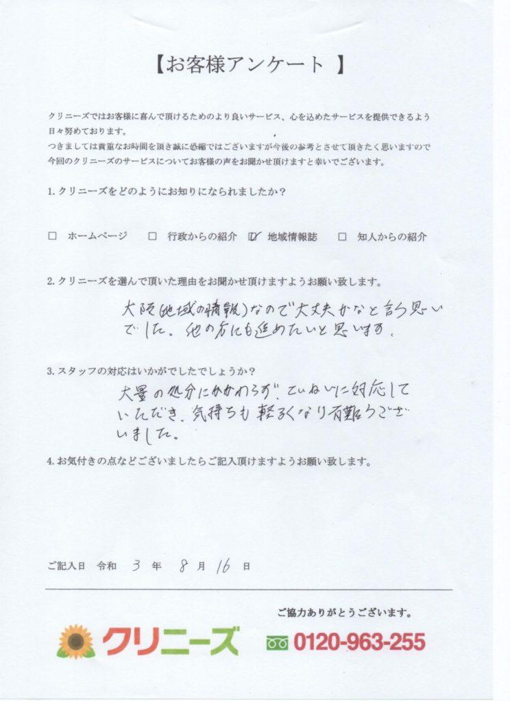 大阪市都島区 大量の不用品処分 T様80代女性 お客様の声